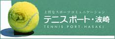 テニスポート波崎